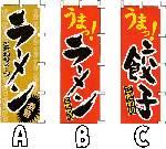 中華のぼり (A・B・C)
