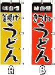 日本そばのぼり (A・B)