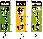 日本そばのぼり (A・B・C)