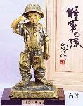 『将軍の孫』(小)北村西望作