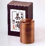 純銅槌目茶器 ZS-1 茶筒